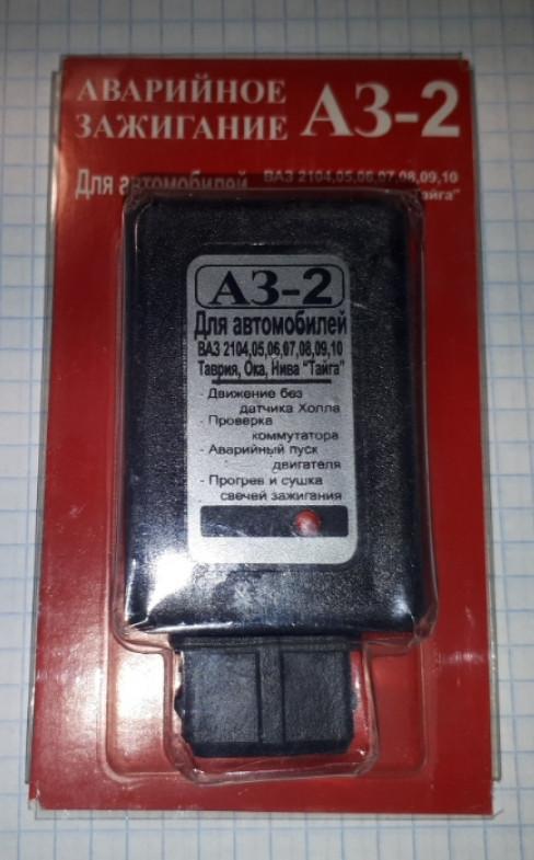 Аварийное зажигание АЗ-2 ВАЗ 2108 2109 21099 Таврия Славута ЗАЗ 1102 1103 1105