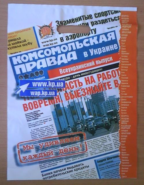 Пакети поліетиленові з укріпленою вирізної ручкою «Комсомольская Правда»