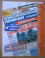 Пакеты полиэтиленовые с укрепленной вырезной ручкой «Комсомольская Правда»
