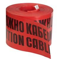 Лента сигнальная осторожно кабель 150мм 250м/п