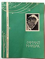 """Самуил Маршак """"Избранная лирика"""". 1968 год"""