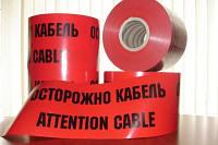 Лента сигнальная осторожно кабель полиэтиленовая