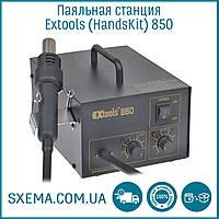 Паяльная станция Extools 850 компрессорная, металл корпус