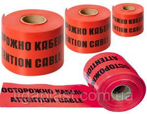 Лента сигнальная кабель 150мм 250м/п