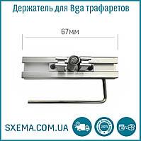 Держатель для трафаретов (столик для реболлинга) тиски для Bga трафаретов