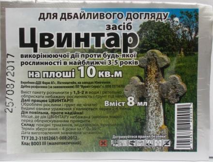 Гербіцид Цвинтар 8мл (10 м. кв)