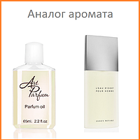 087. Концентрат 65 мл L'Eau d'Issey Pour Homme Sport Issey Miyake