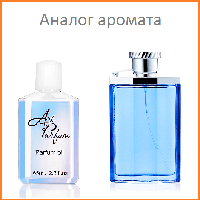 0102. Концентрат 65 мл Desire Blue Alfred Dunhill