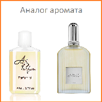 0104. Концентрат 65 мл Grey Vetiver Tom Ford