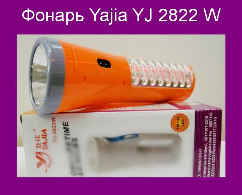 Фонарь Yajia YJ 2822 W