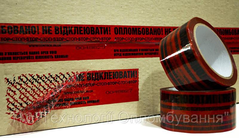Пломбировочный скотч ГЧС, 50 мм х 200 мм - Промышленный союз Украины в Киеве