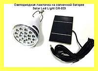 Светодиодная лампочка на солнечной батарее Solar Led Light GR-020!Акция