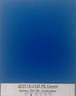 ЛДСП:16. U125 PE Синий