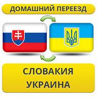 Домашний Переезд из Словакии в Украину