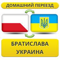 Домашний Переезд из Братиславы в Украину