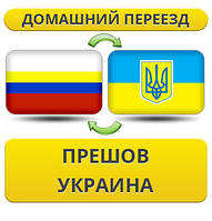 Домашний Переезд из Прешова в Украину