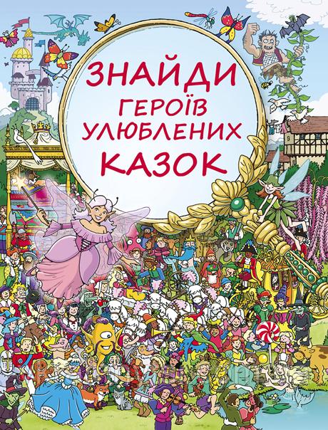 Знайди героїв улюблених казок. Віммельбух
