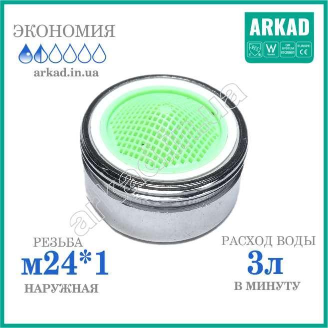 Аэратор для смесителя RST для экономии воды А3R24- 3 л/мин