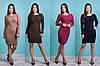 Вязаное женское платье №3126 (р.44-46)