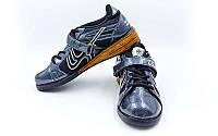 Штангетки обувь для тяжелой атлетики ZELART (р-р 38-45) (верх-синтетическая кожа, серо-черный)