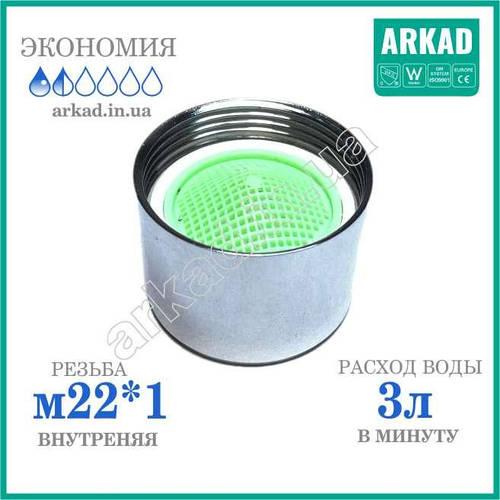 Аэратор для смесителя RST для экономии воды А3R22- 3 л/мин