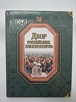 Федорченко В.И. Двор российских императоров (б/у)., фото 1