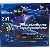 Телескоп+микроскоп C2109