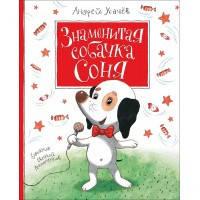 Книга Усачев А.Знаменитая собачка Соня Библиотека детского сада Росмэн 978-5-353-08426-6