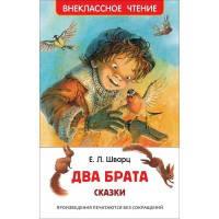 Книга Евгений Шварц Два брата. Внеклассное чтение Росмэн 978-5-353-08209-5