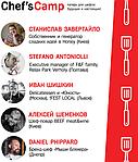 Chef'sCamp Dnepr 2017 - лагерь для шеф-поваров: начинающих и опытных!