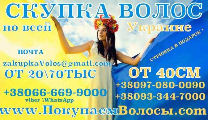 Купівля волосся  у Києві і області