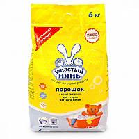 Стиральный порошок для детского белья Ушастый Нянь Для всех видов стирки (6кг)