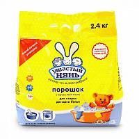 Стиральный порошок для детского белья Ушастый Нянь Для всех видов стирки (2,4кг)