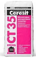 Ceresit  CT 35 Штукатурка декоративная «короед» (зерно 3,5 мм; белая)