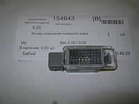Фонарь подсветки номерного знака Geely EC7 EC7RV