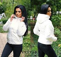 Женская демисезонная куртка с капюшоном ткань плащевка на синтепоне 150 цвет молочный