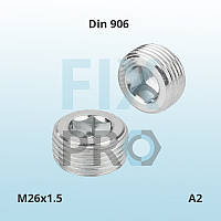 Заглушка нержавеющая с внутренним шестигранником DIN 906 М26х1.5 А2
