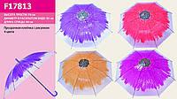 """Зонт """"Цветок"""" F17813 4 вида, прозрачная клеенка, в пакете 60см"""