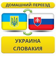 Домашний Переезд из Украины в Словакию