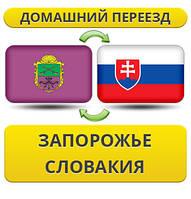 Домашний Переезд из Запорожья в Словакию