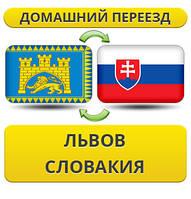 Домашний Переезд из Львова в Словакию