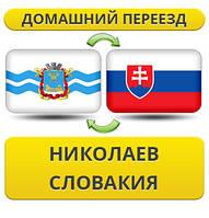 Домашний Переезд из Николаева в Словакию