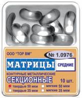 Матрицы СРЕДНИЕ 1.0976 контурные секционные 50мкм (ТОР ВМ) 10шт./упак.