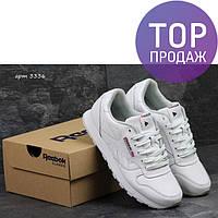 Мужские кроссовки Reebok Classic, белого цвета / кроссовки мужские Рибок Классик, кожаные, удобные, модные