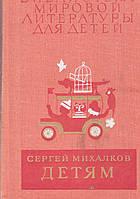 Библиотека мировой литературы для детей. Сергей Михалков детям
