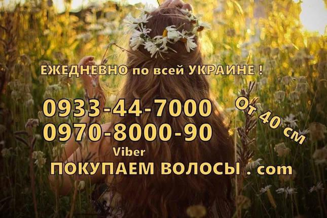Покупка волос в Одессе , фото 2