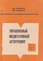 Д.В.Кандыба Управляемый медитативный аутотренинг