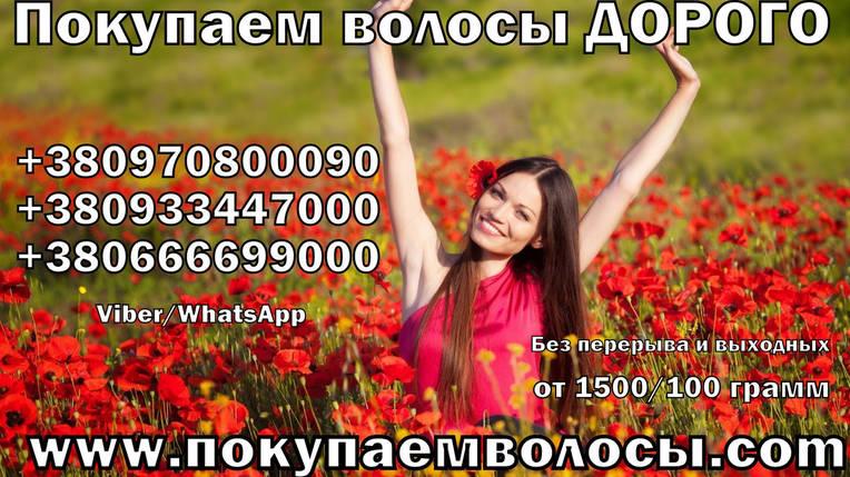 Продать волосы в Николаеве, фото 2