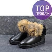 Женские низкие угги Uggs с мехом, черного цвета / угги женские короткие кожаные, теплые, удобные, стильные