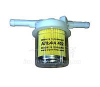 Фильтр топливный Альфа 402